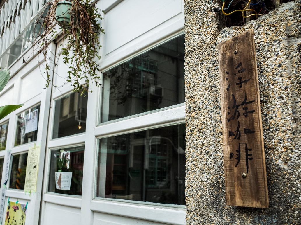 經營五年的浮游咖啡,於今年十一月搬遷新址,落腳於一棟擁有美麗白色鐵花窗四層樓老洋房的一樓。