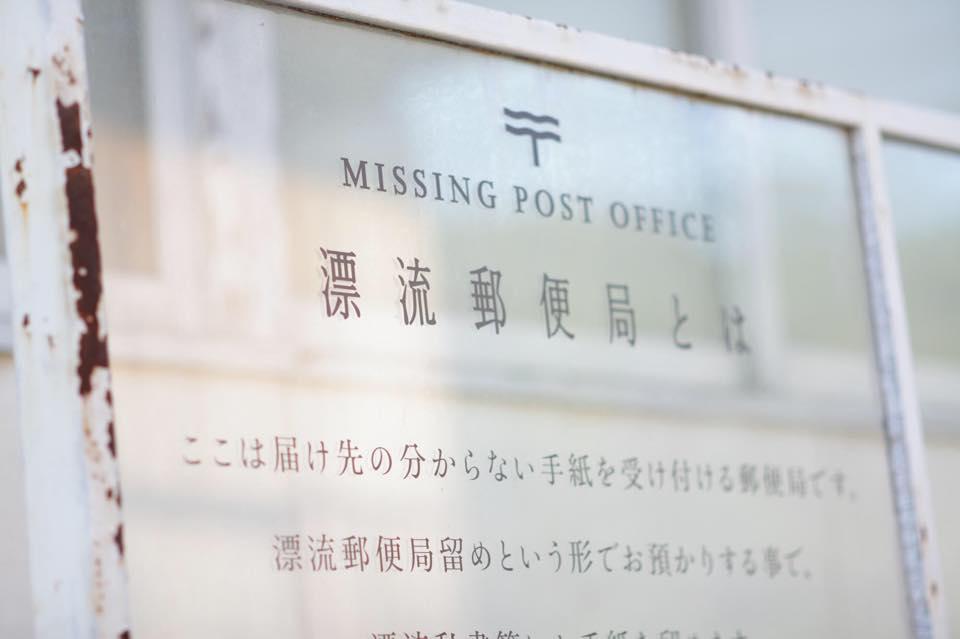 MissingPostOffice19
