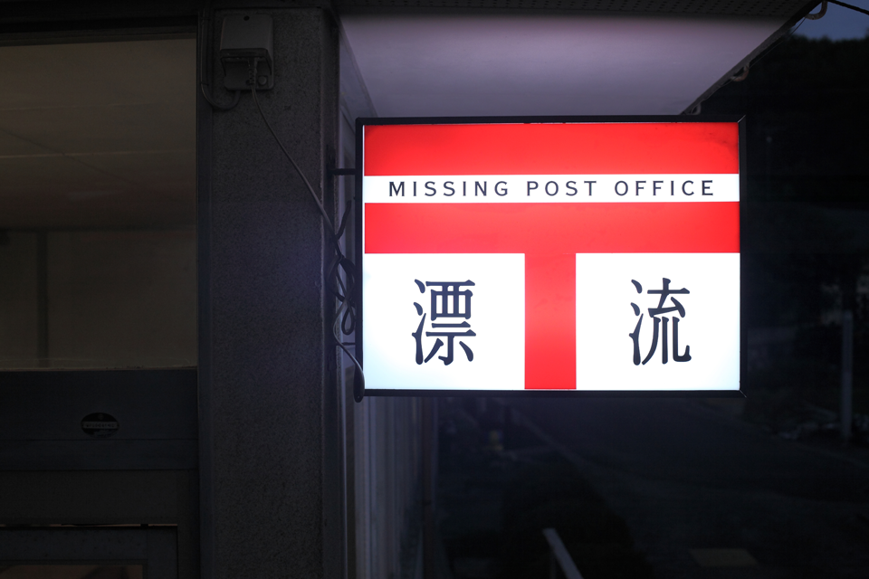 MissingPostOffice3